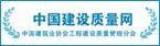中国建设质量网