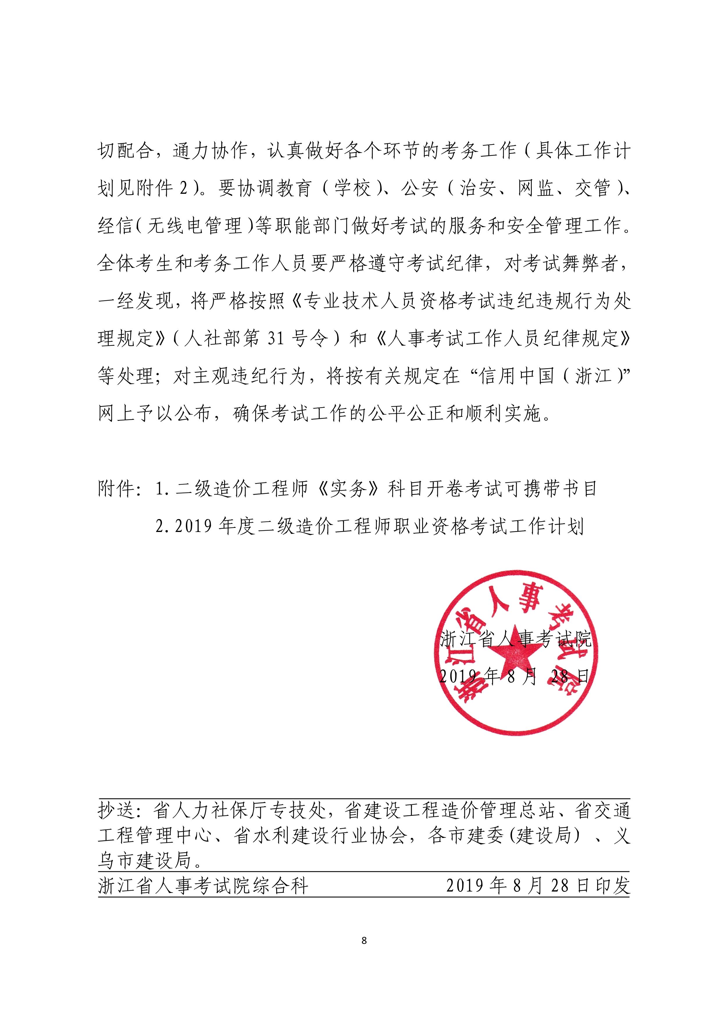 浙江省工程造价协会_浙江省建设工程造价管理协会